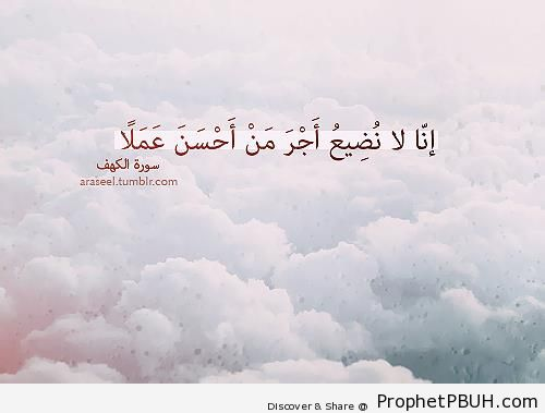 Quran 18-30 - Surat al-Kahf - Islamic Quotes
