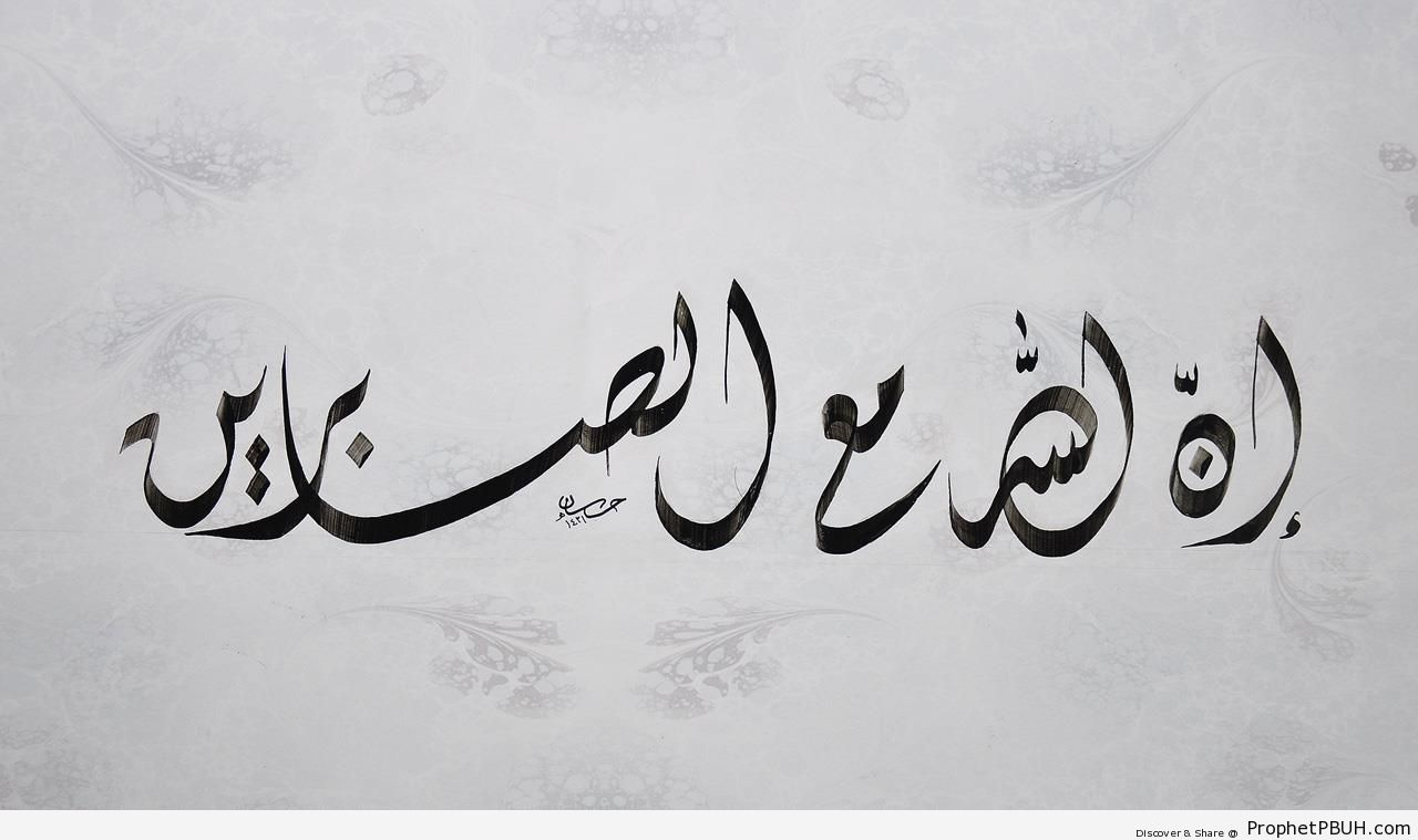 Quran 2-153 Calligraphy - Islamic Calligraphy and Typography