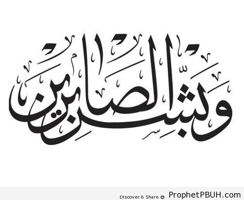 Quran 2-155 - Islamic Calligraphy and Typography