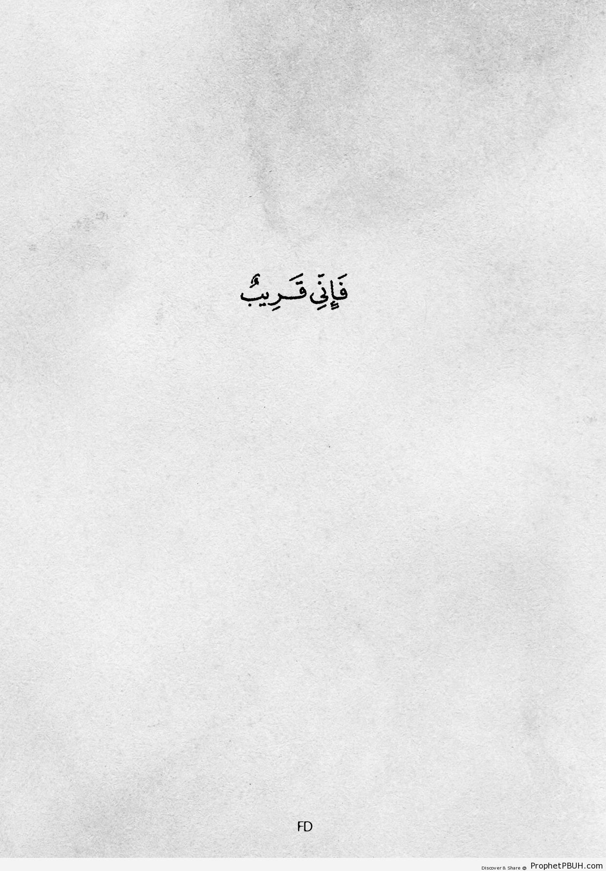 Quran 2-186 - Quran 2-186
