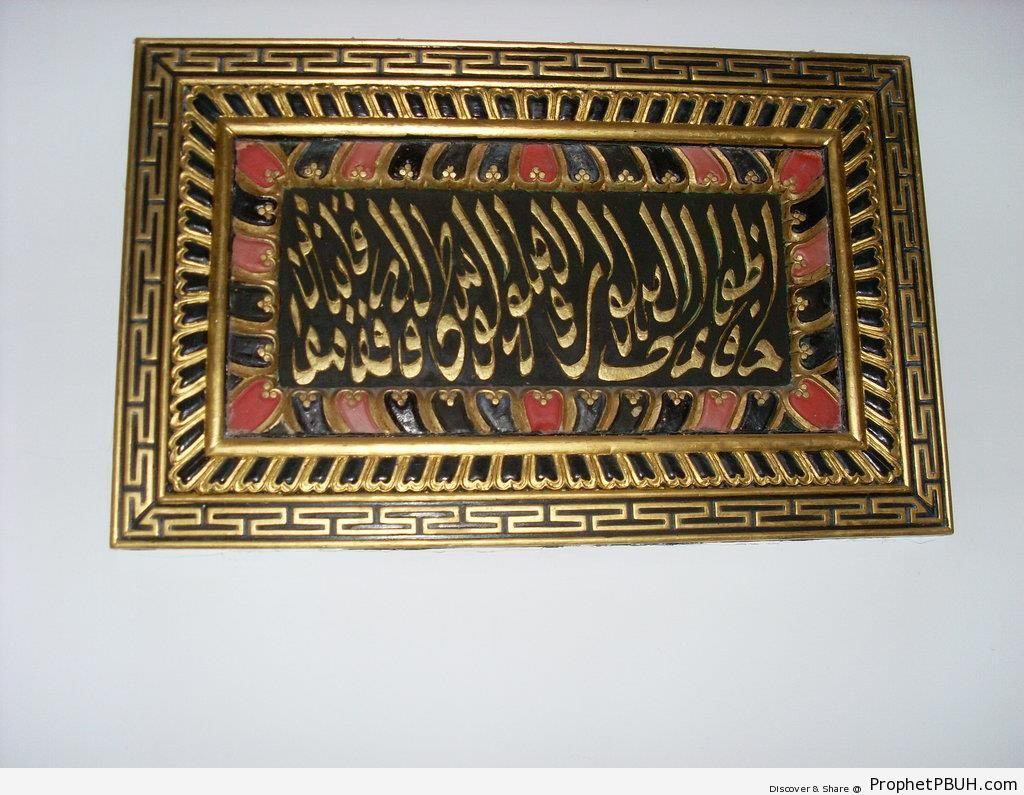 Quran 2-238 Calligraphy in Frame - Islamic Calligraphy and Typography