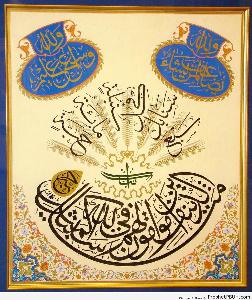 Quran 2-261 Calligraphy and Illustrative Art Decorated with Zakhrafah (Arabesque) - Artist- Rawdhan Abdur-Radha Bahiyyah