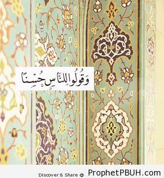 Quran 2-83 - Surat al-Baqarah - Islamic Quotes