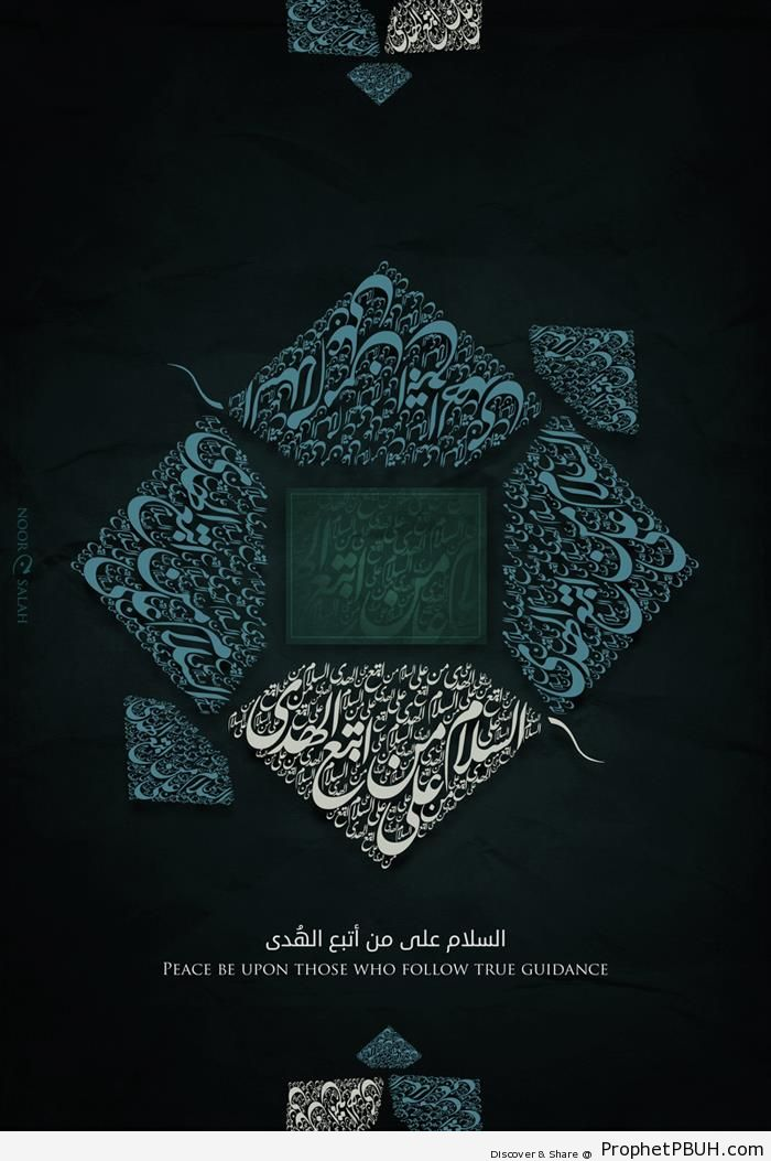 Quran 20-47 - Surat Taha Calligraphy - Islamic Calligraphy and Typography