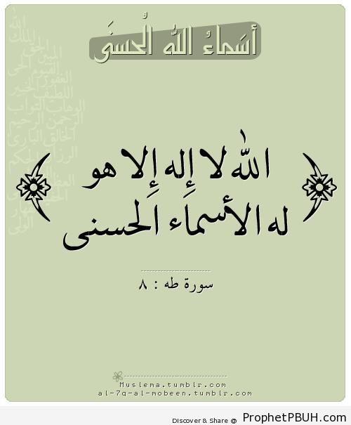 Quran 20-8 - Surat Taha - Islamic Quotes