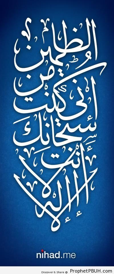 Quran 21-87 Calligraphy - Dua