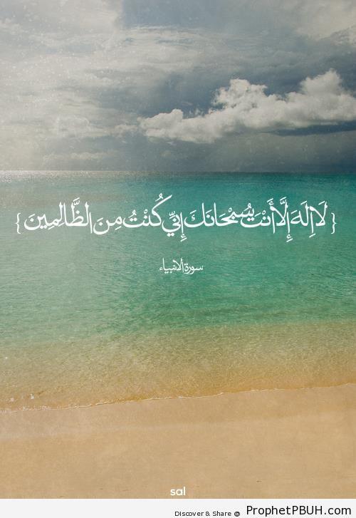 Quran 21-87 - Dua