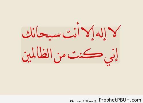 Quran 21-87 - Dua -Pictures