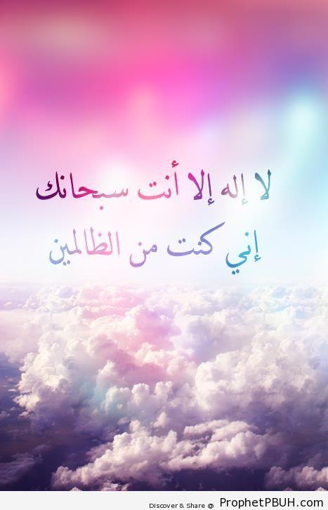 Quran 21-87 - Surat al-Anbiya- - Dua