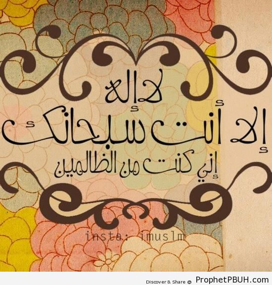 Quran 21-87 (The Plea of Prophet Yunus AS) Calligraphy - Islamic Calligraphy and Typography