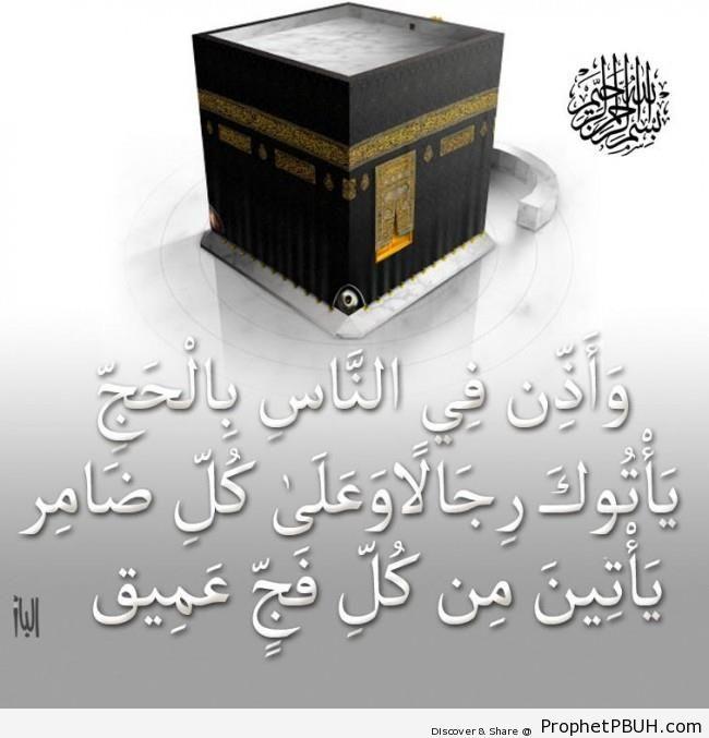 Quran 22-27 on 3D Ka`ba Render - Quran 22-27