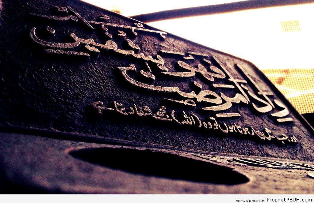 Quran 26-80 Calligraphy - Islamic Calligraphy and Typography