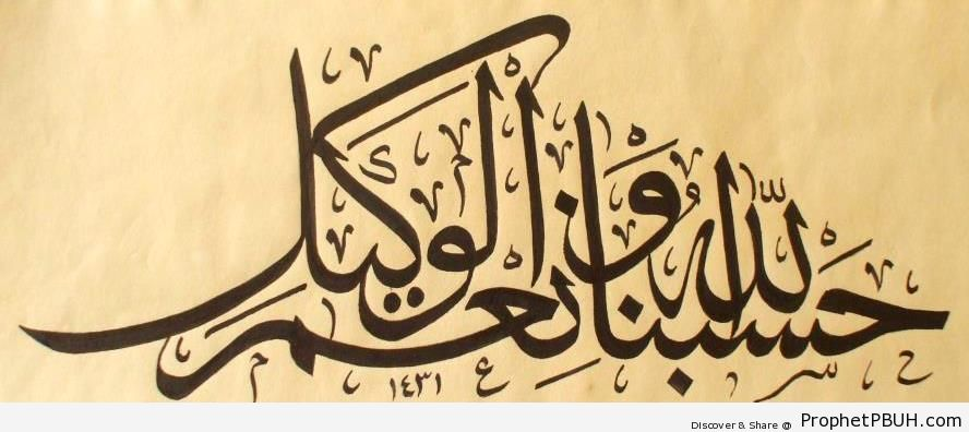 Quran 3-173 Calligraphy - Islamic Calligraphy and Typography