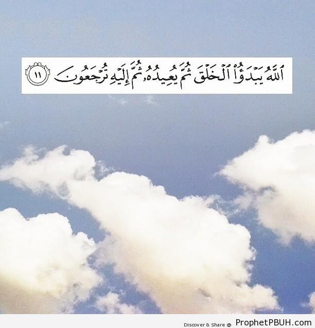 Quran 30-11 - Islamic Quotes