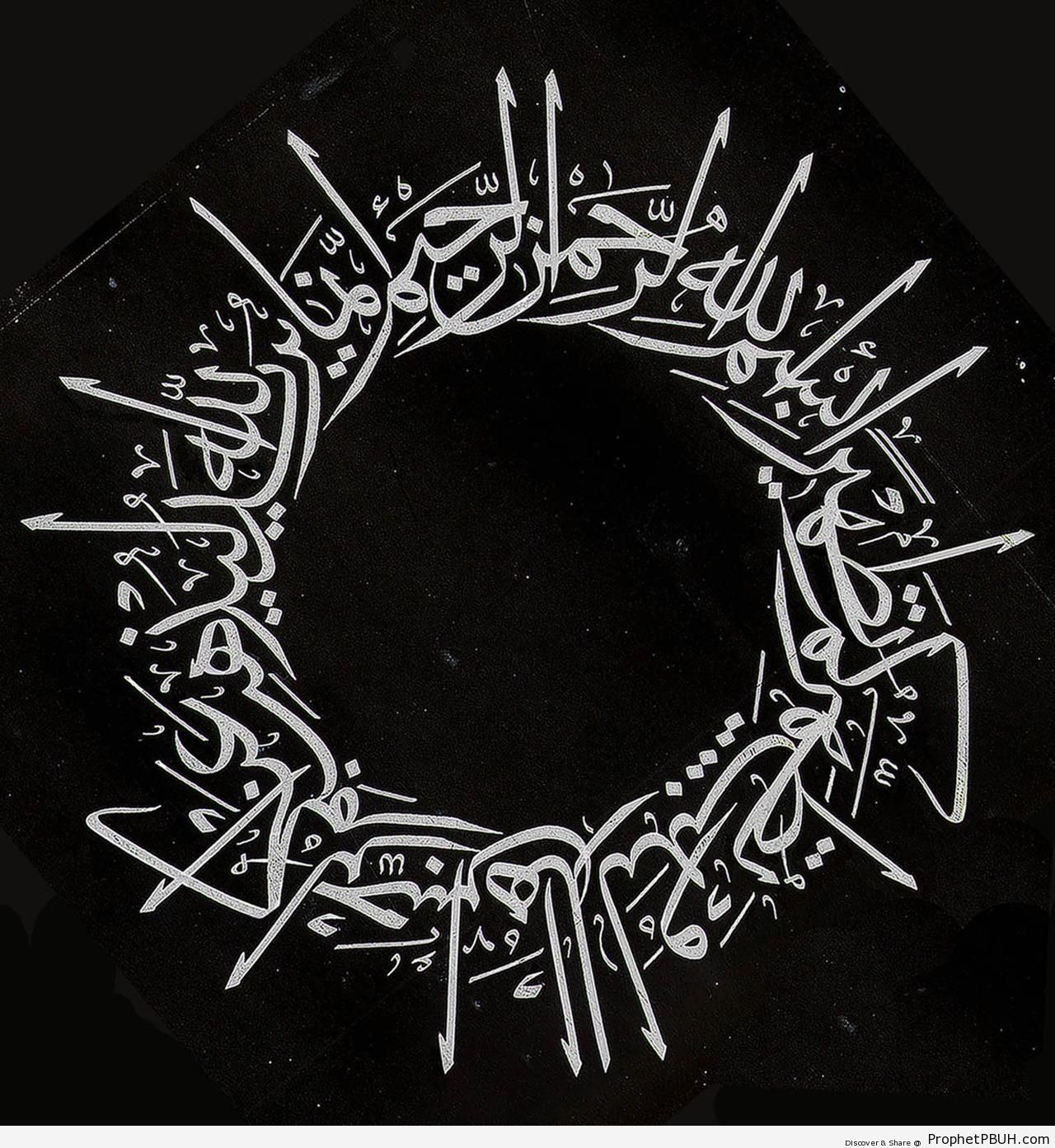Quran 33-33 - Surat al-Ahzab Calligraphy - Islamic Calligraphy and Typography