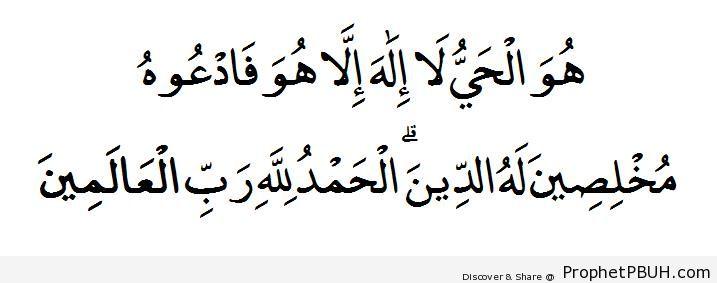 Quran 40-65 - Quran 40-65