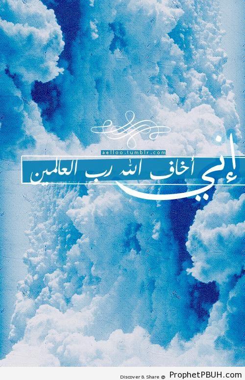 Quran 5-28 - Islamic Quotes