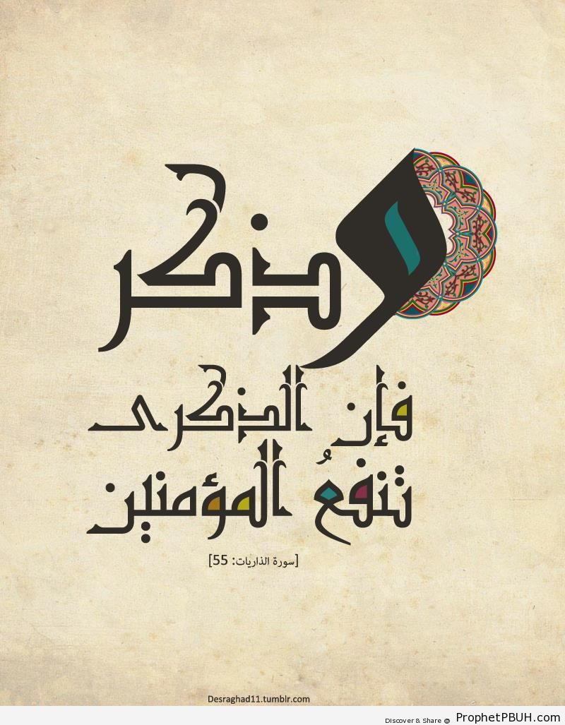 Quran 51-55 Arabic Typography - Islamic Arabic Typography