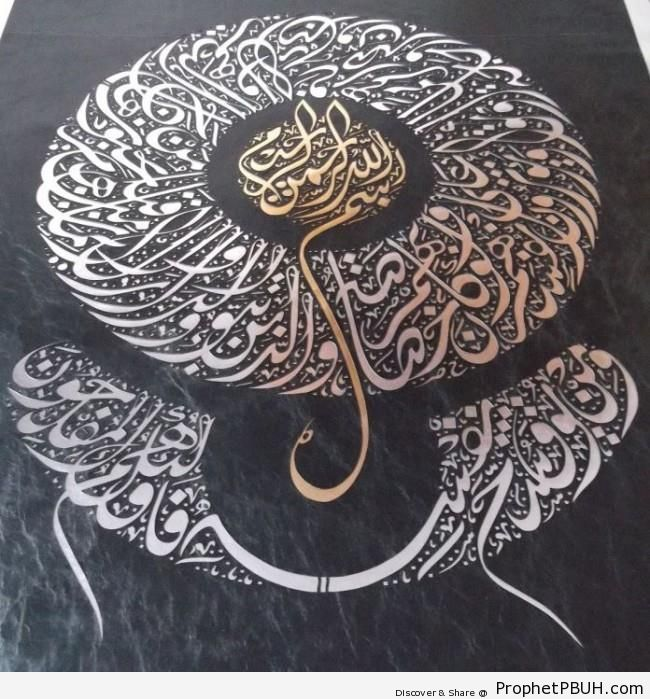 Quran 59-9 Calligraphy - Surat al-Hashr - Islamic Quotes