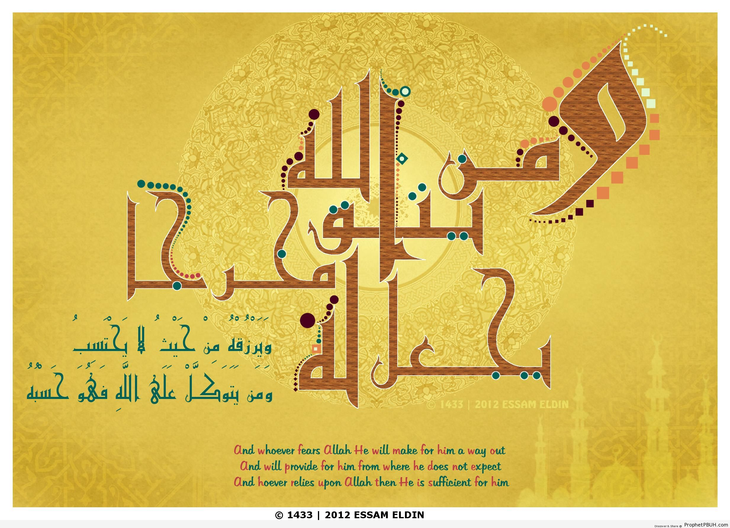 Quran 65-2-3 Kufic Calligraphy Poster - Islamic Calligraphy and Typography
