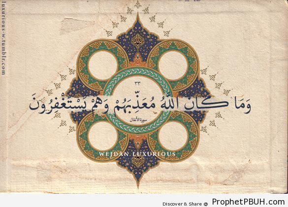 Quran 8-33 - Surat al-Anfal - Islamic Quotes