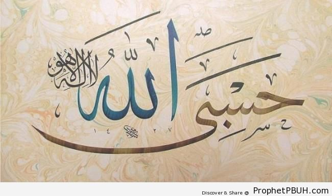 Quran 9-129 Calligraphy - Surat at-Tawbah - Islamic Calligraphy and Typography