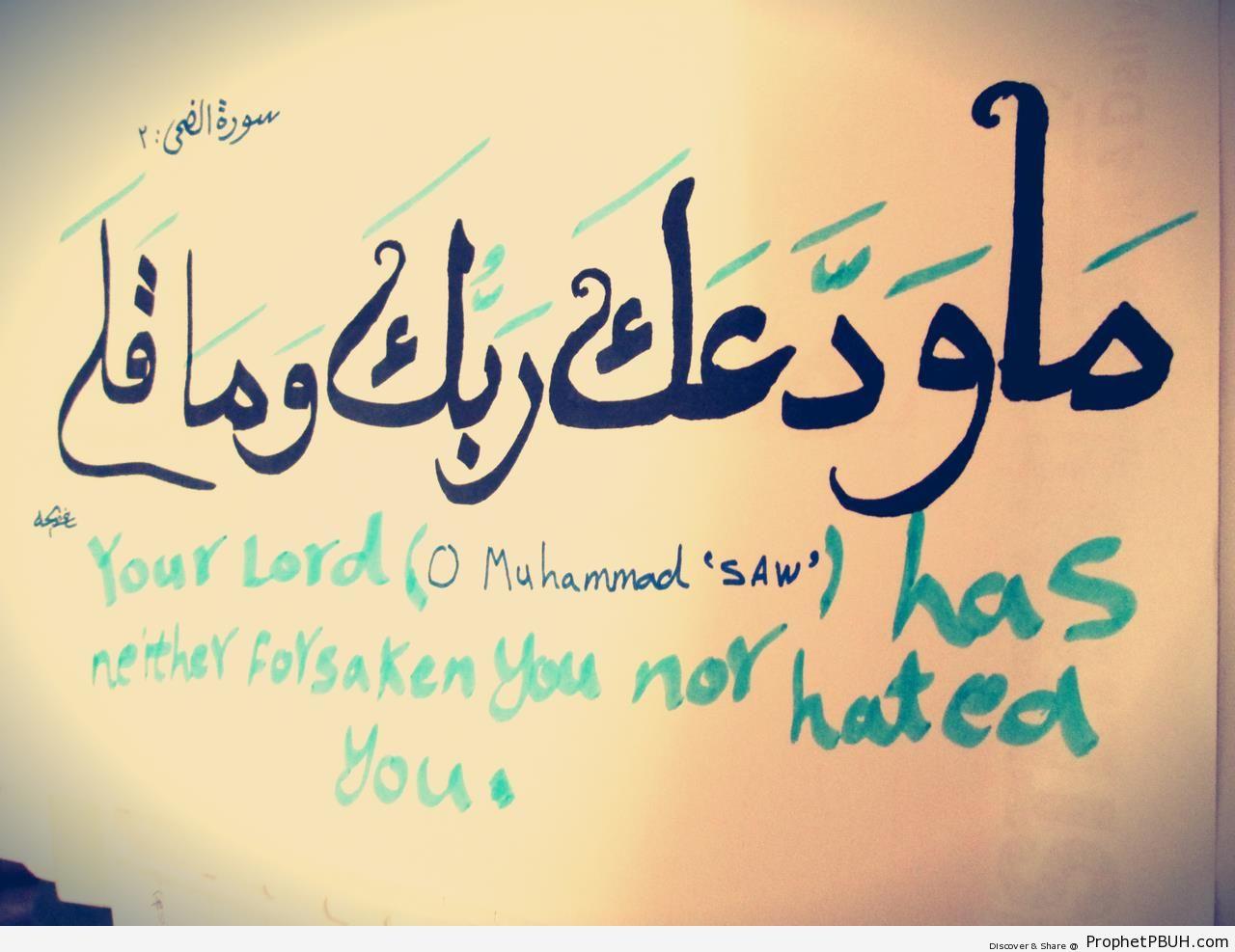 Quran 93-3 - Quran 93-3