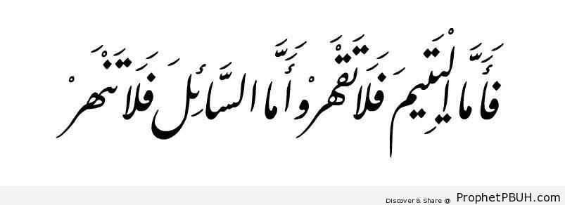 Quran 93-9-10 Surat ad-Dhuha - Islamic Calligraphy and Typography