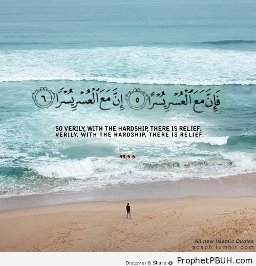 Quran 94-5-6 - Surat ash-Sharh - Islamic Posters