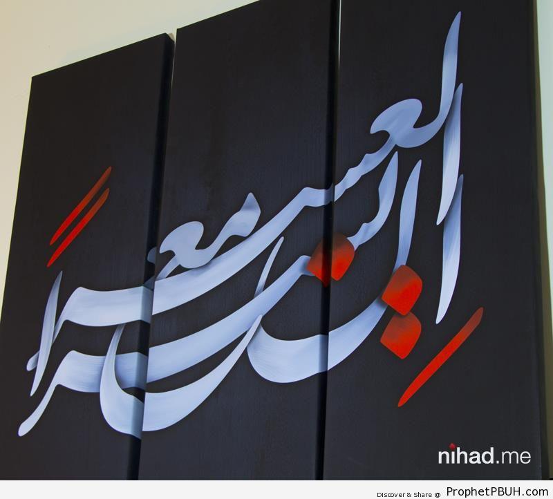 Quran 94-6 - Surat ash-Sharh - Islamic Calligraphy and Typography
