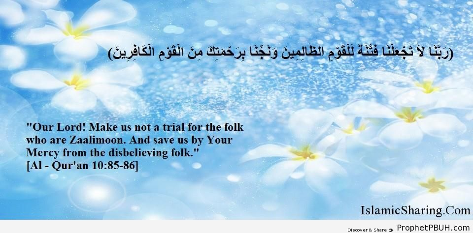 Quran Chapter 10 Verse 85 86