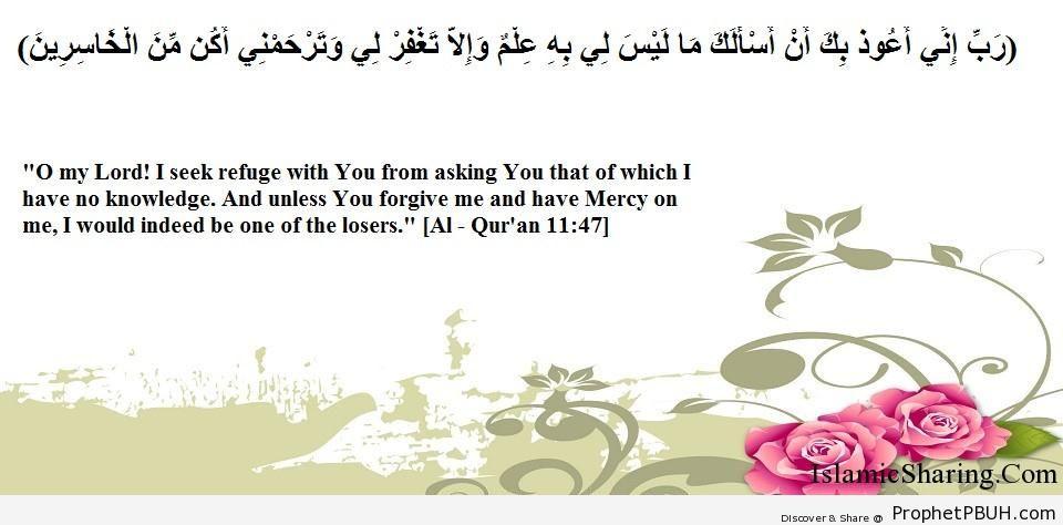 Quran Chapter 11 Verse 47