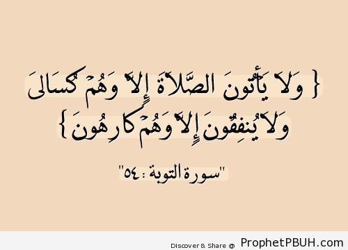 Quran on Hypocrites - Islamic Quotes