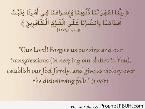 Quranic Dua for Success (Quran 3-147) - Dua