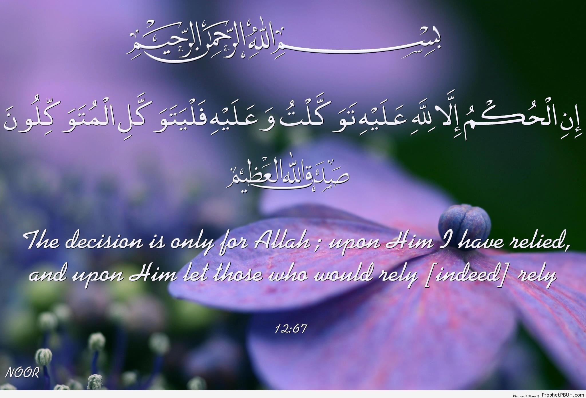 Quranic Verses (10)
