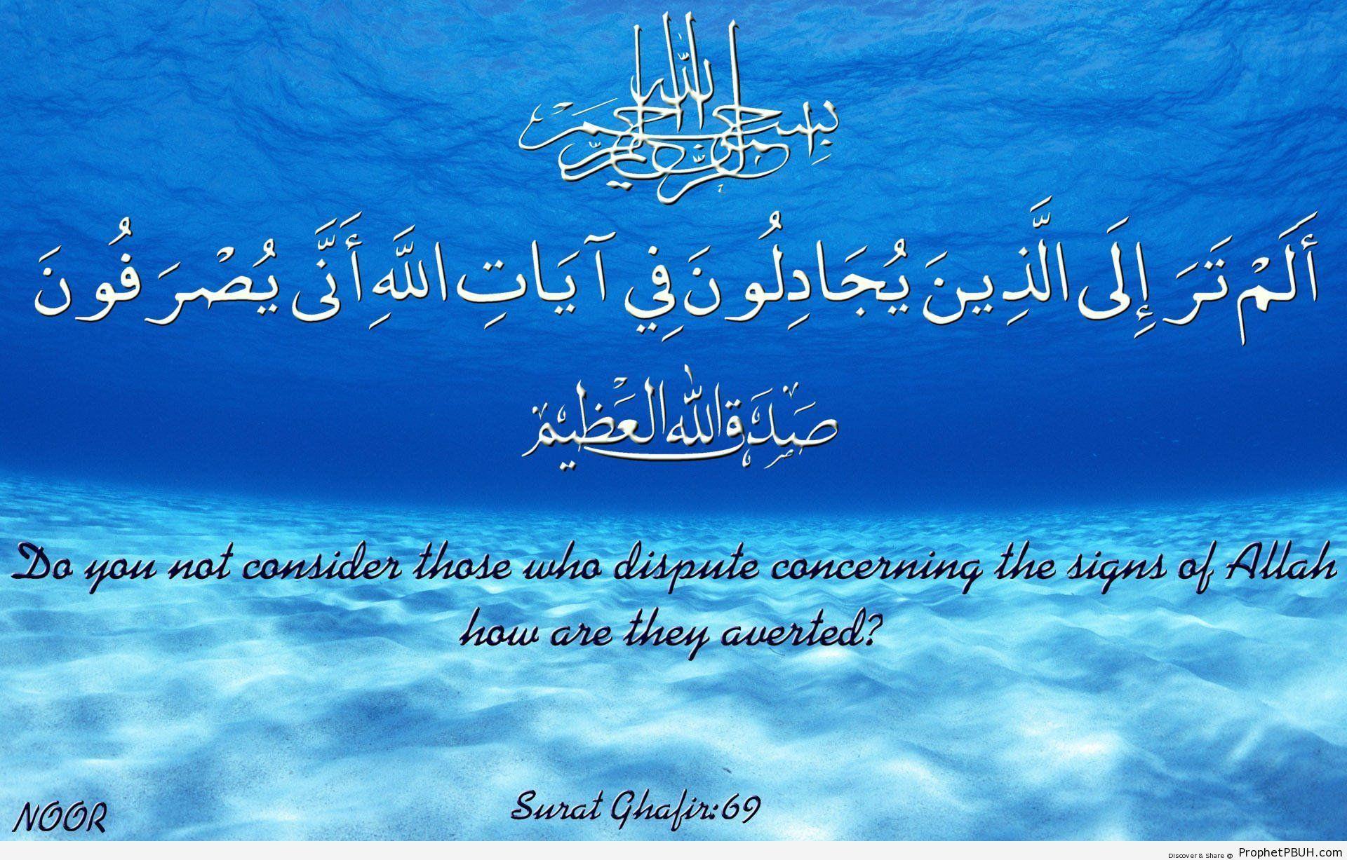 Quranic Verses (6)