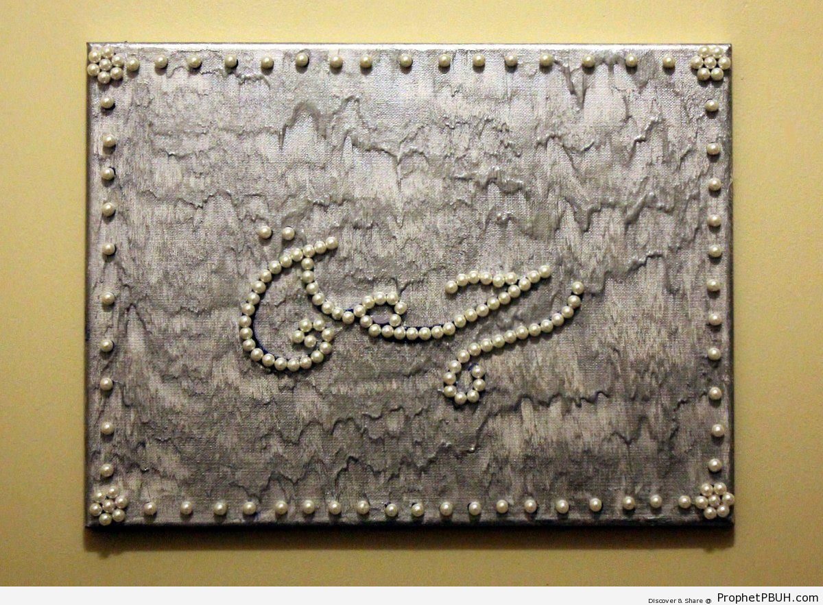 Rahmah (Mercy) Calligraphy Written in Faux Pearls - Islamic Calligraphy and Typography