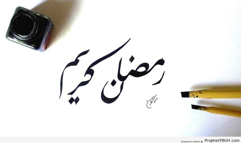 Ramadan kareem calligraphy u islamic calligraphy and typography