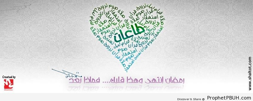 Ramadan has Ended and This is Your Heart - Drawings of Hearts