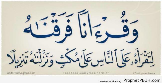 Recite it at Intervals (Quran 17-106 - Surat al-Isra-) - Islamic Calligraphy and Typography
