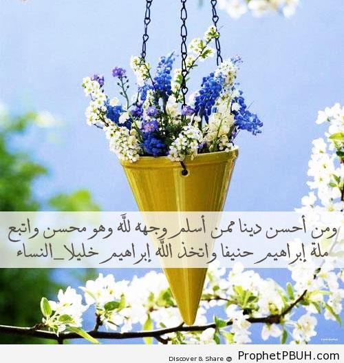 Religion of Abraham (Quran 4-125) - Islamic Quotes