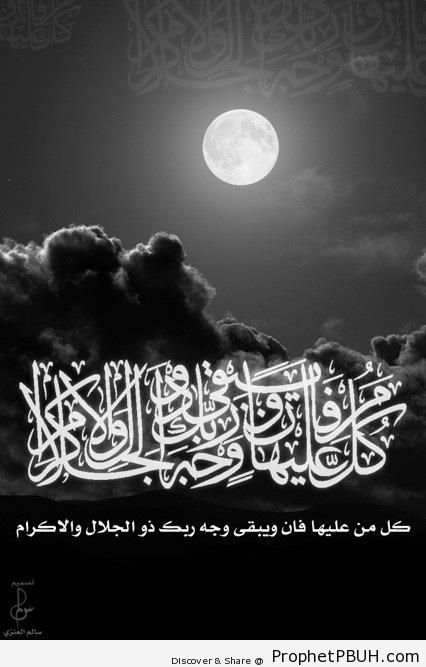 Remains the Face of Your Lord Eternal (Quran 55-26-27 - Surat ar-Rahman Calligraphy on Full Moon Photo) - Photos