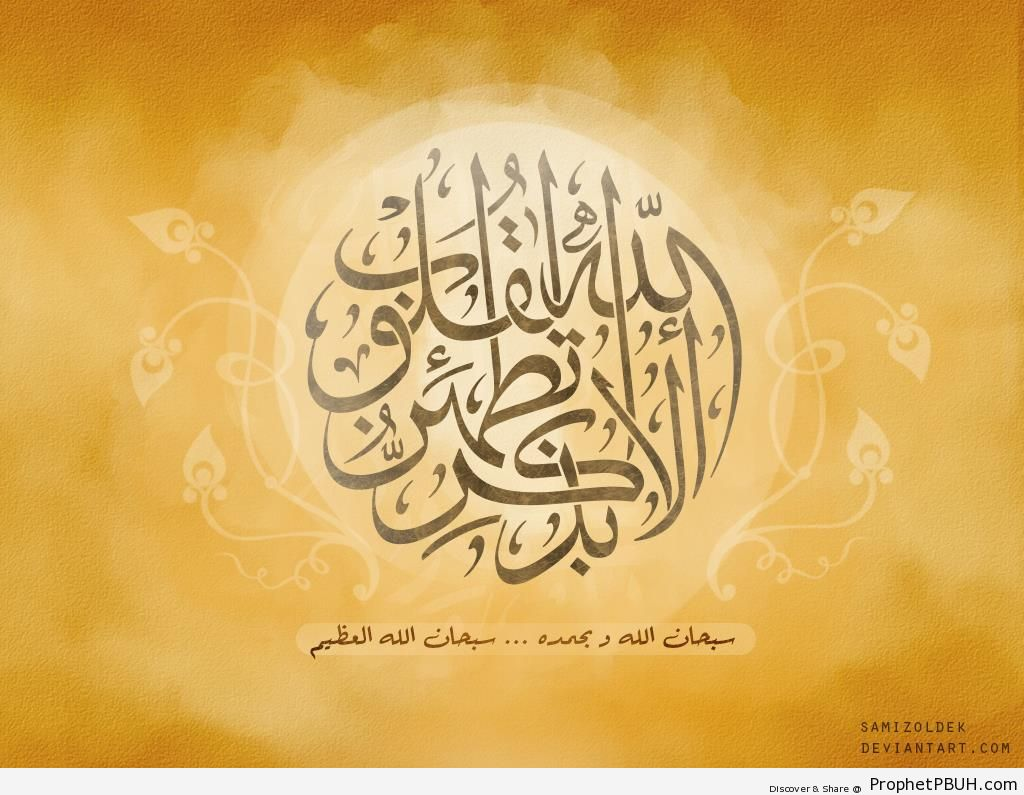 Remembrance (Quran 13-28 Calligraphy With Dhikr Words) - Dhikr Words