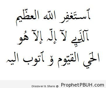 Repentance Prayer - Dhikr Words