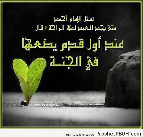 Rest (Imam Ahmad Quote) - Imam Ahmad ibn Hanbal Quotes