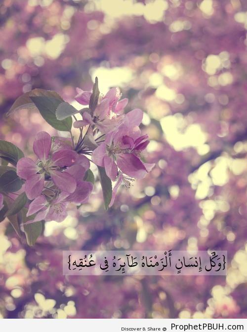 Round Each Human Being-s Neck (Quran 17-13) - Quran 17-13