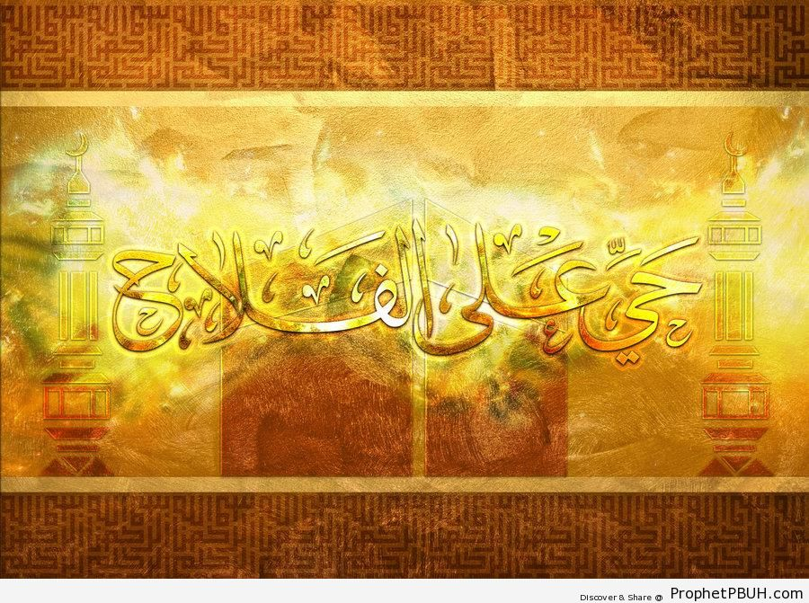 Rush to Your Success (Hayya ala al-Falah) Calligraphy in Thuluth Script - Athan Calligraphy and Typography