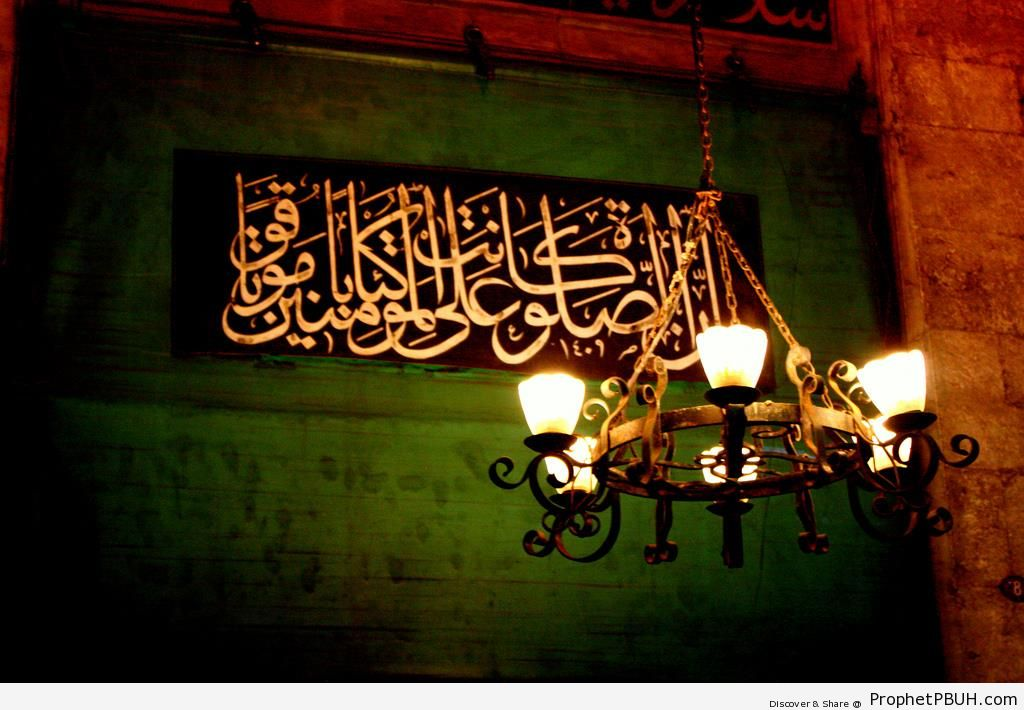 Salah (Calligraphy) - Islamic Calligraphy and Typography