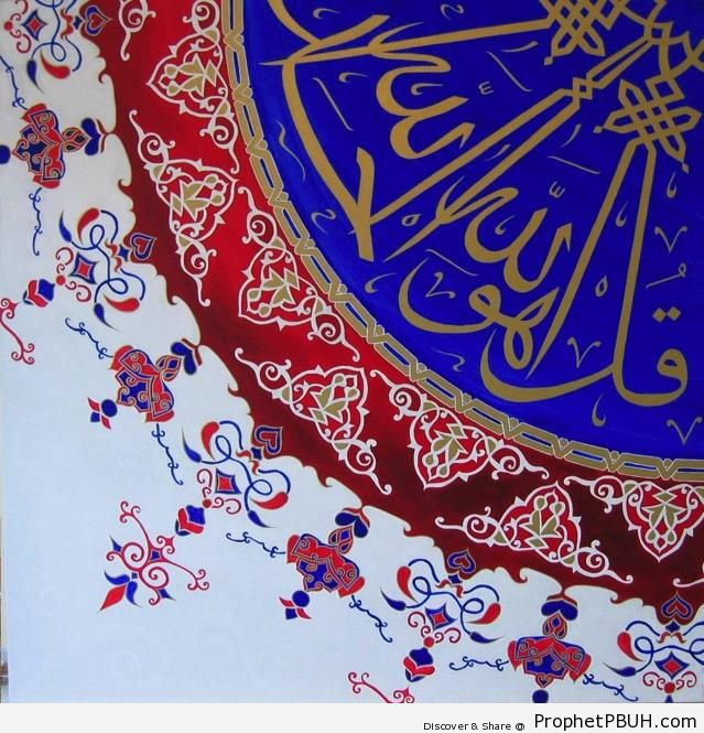 Say- -He is Allah&- (Quran 112-1) - Islamic Calligraphy and Typography