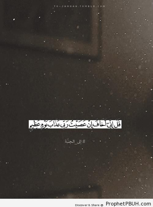 Say- I fear, if I rebel against my Lord - Islamic Quotes